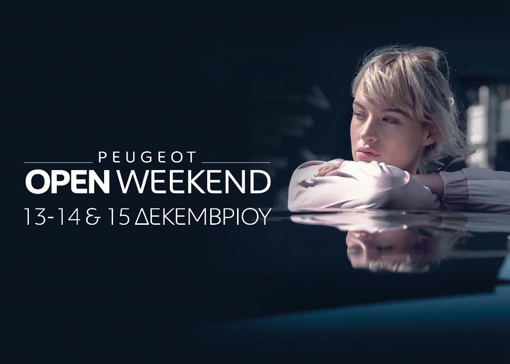 OPEN WEEKEND από την Peugeot