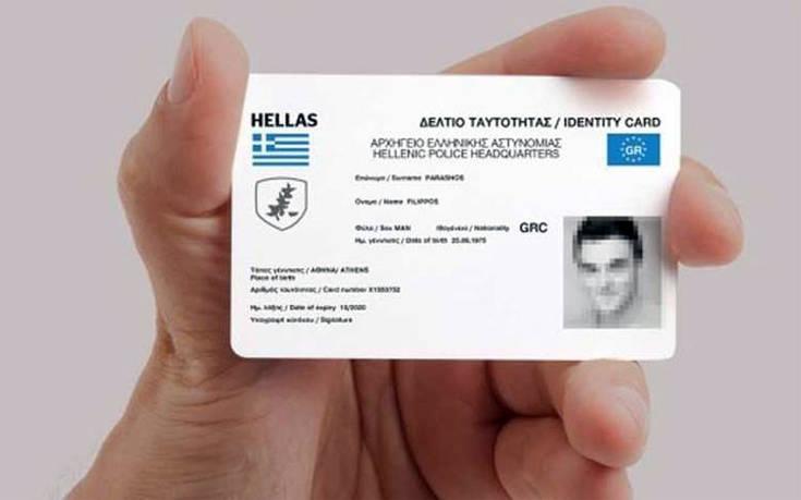 Νέες ταυτότητες: Ενιαίος αριθμός πολιτών θα αντικαταστήσει ΑΦΜ και ΑΜΚΑ