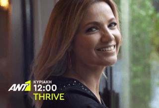 «Thrive»: Η Zέτα Δούκα συναντά την Παναγιώτα Βλαντή (trailer)