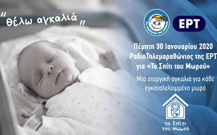 Τηλεμαραθώνιος από την ΕΡΤ με ιερό σκοπό και στόχο τα εγκαταλελειμμένα μωρά