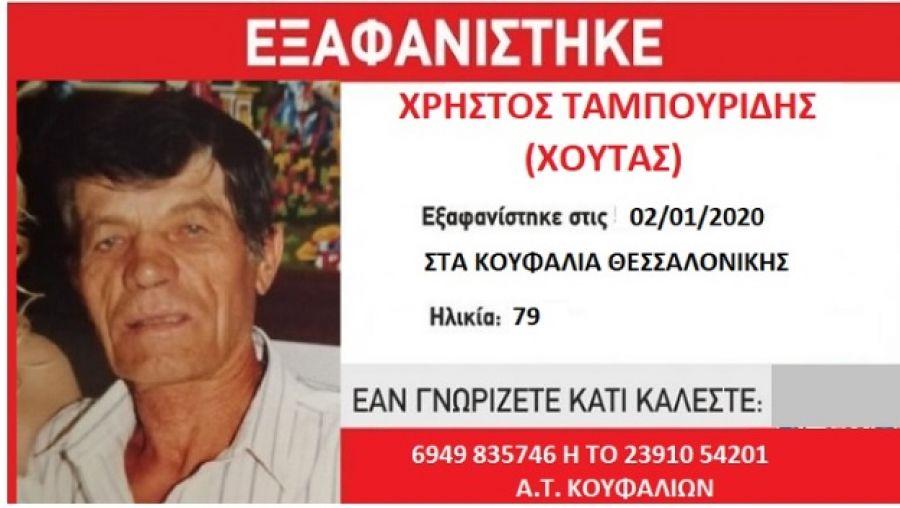 Εξαφάνιση ηλικιωμένου από τη Θεσσαλονίκη