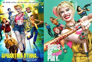 Birds of Prey – Αρπακτικά Πτηνά, Πρεμιέρα: Φεβρουάριος 2020 (trailer)