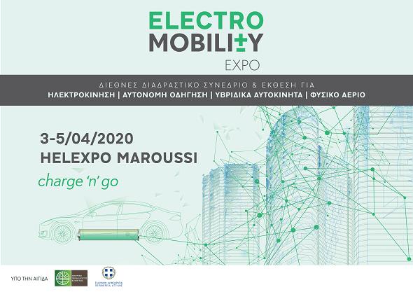 ΕLECTROMOBILITY 2020- Πρώτο Διεθνές Συνέδριο και Έκθεση