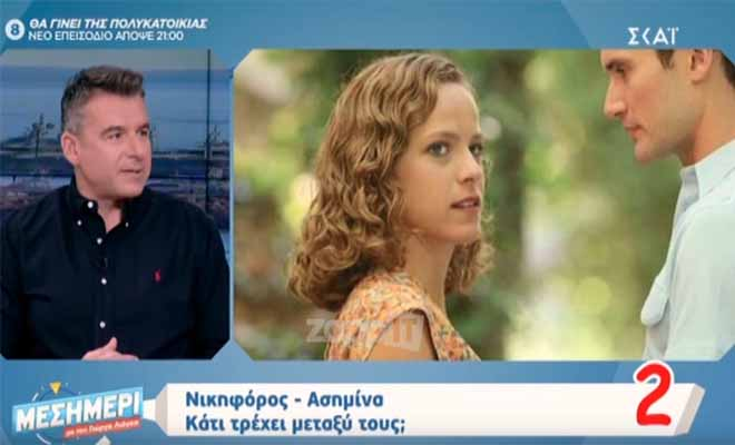 """Είναι ζευγάρι και στη ζωή ο """"Νικηφόρος"""" με την """"Ασημίνα"""" από τις «Άγριες Μέλισσες»;"""