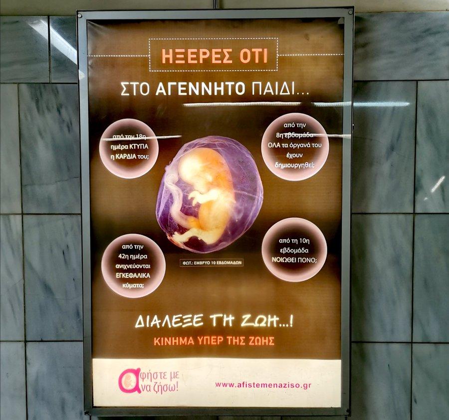 Σάλος με τη διαφήμιση κατά των αμβλώσεων στο Μετρό
