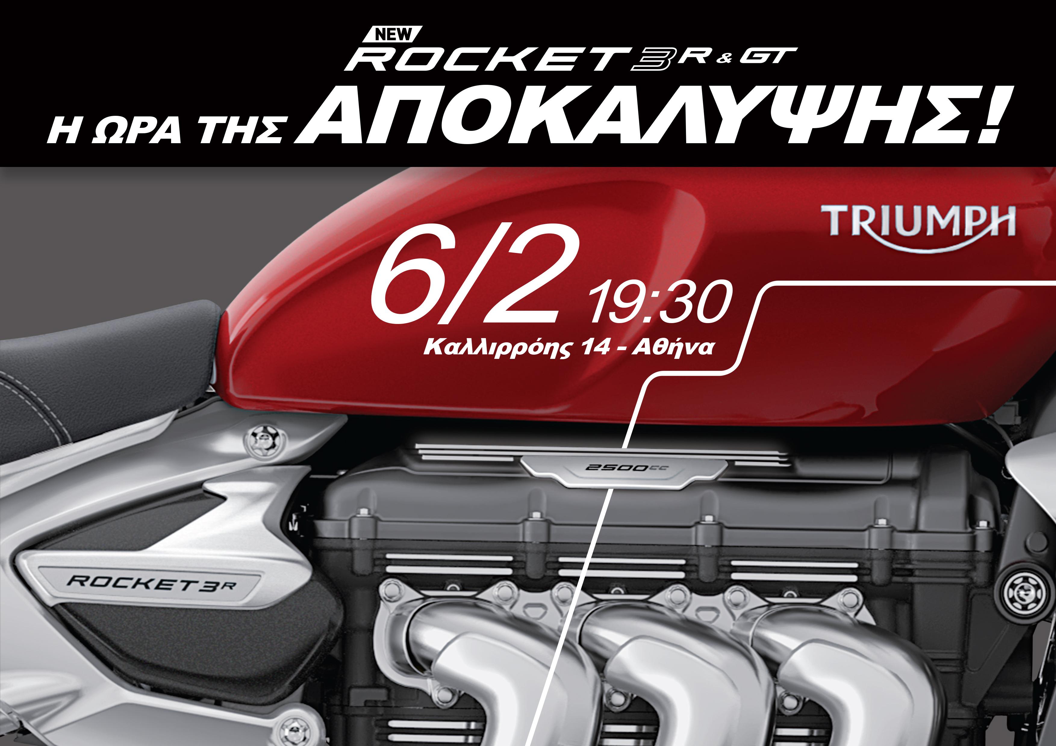 TRIUMPH ROCKET 3 R & GT: Η ΩΡΑ ΤΗΣ ΑΠΟΚΑΛΥΨΗΣ!