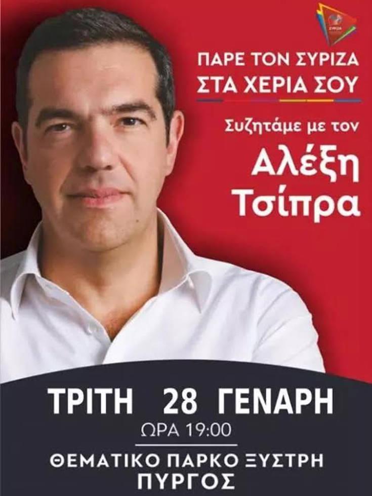 Ανοικτή συνέλευση του Αλέξη Τσίπρα το απόγευμα στον Πύργο με στόχο την εγγραφή νέων μελών