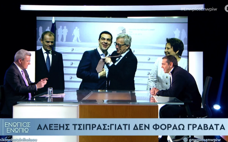 Ο Αλέξης Τσίπρας απαντά γιατί αρνείται να φορέσει γραβάτα
