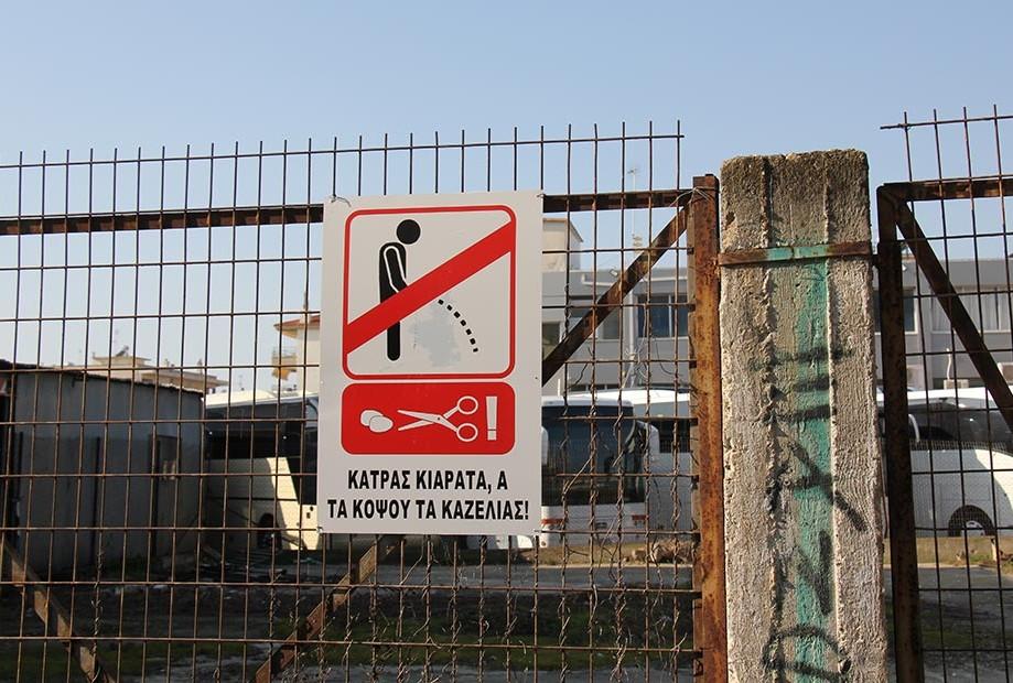 Κι όμως, αυτή η πινακίδα είναι αληθινή και απολύτως ελληνική
