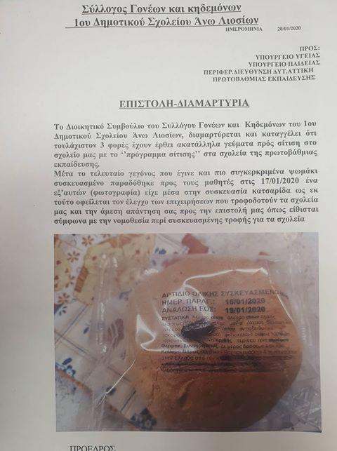 Άνω Λιόσια: Μαθητής βρήκε κατσαρίδα μέσα σε συσκευασμένο ψωμάκι
