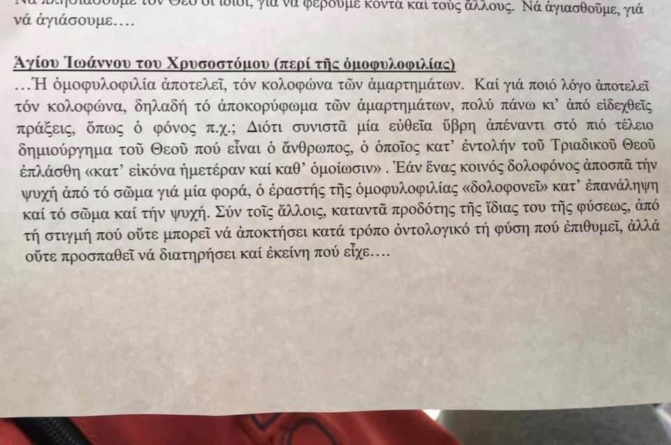 Μοίρασαν ομοφοβικό φυλλάδιο σε σχολείο του Χολαργού: «Η ομοφυλοφιλία αποτελεί τον κολοφώνα των αμαρτημάτων»