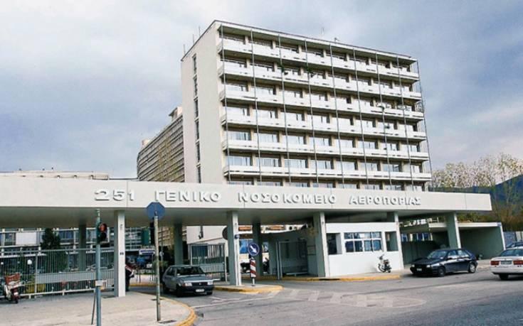 Το 251 Γενικό Νοσοκομείο Αεροπορίας εφαρμόζει τη θωρακοσκοπική χειρουργική