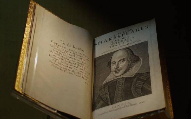 Στο «σφυρί» το σπάνιο βιβλίο του Σαίξπηρ, First Folio
