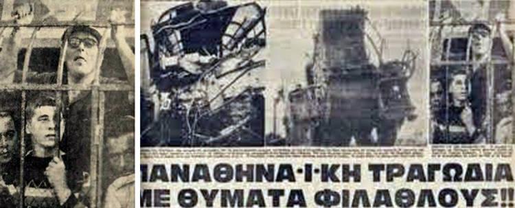 Η πρώτη καταγεγραμμένη οπαδική τραγωδία στην Ελλάδα