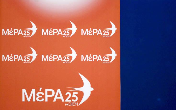 ΜέΡΑ 25: Επικρίνει την κυβέρνηση για τη μη συμμετοχή της Ελλάδας στη Διάσκεψη του Βερολίνου