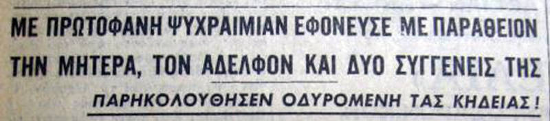Η πρώτη Ελληνίδα serial killer, ήταν και η τελευταία που καταδικάστηκε σε θάνατο