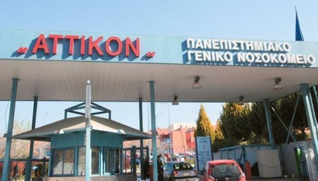 """Η επίσημη ανακοίνωση του νοσοκομείου """"Αττικόν"""" για τον θάνατο του Κώστα Βουτσά"""