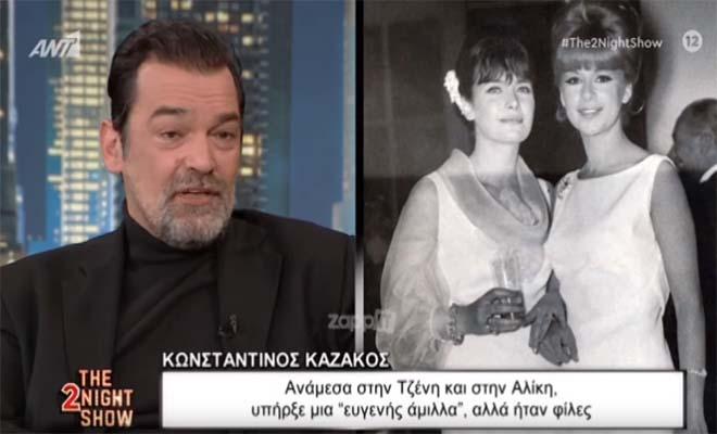 Ο Κωνσταντίνος Καζάκος ξεκαθαρίζει για Τζένη Καρέζη και Αλίκη Βουγιουκλάκη