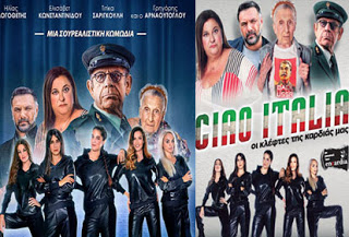 Ciao Italia, Πρεμιέρα: Φεβρουάριος 2020 (trailer)