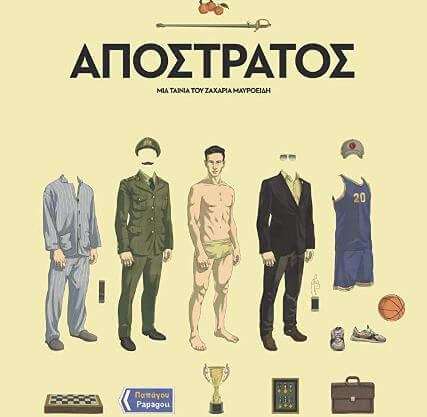 Defunct  – Απόστρατος, Πρεμιέρα: Φεβρουάριος 2020 (trailer)