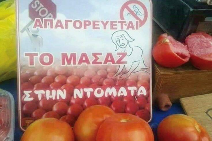 «Απαγορεύεται το μασάζ στην ντομάτα»