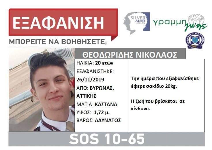 Κραυγή αγωνίας από τη μητέρα του 20χρονου Νικόλα: Ας τηλεφωνήσει να πει ότι είναι καλά