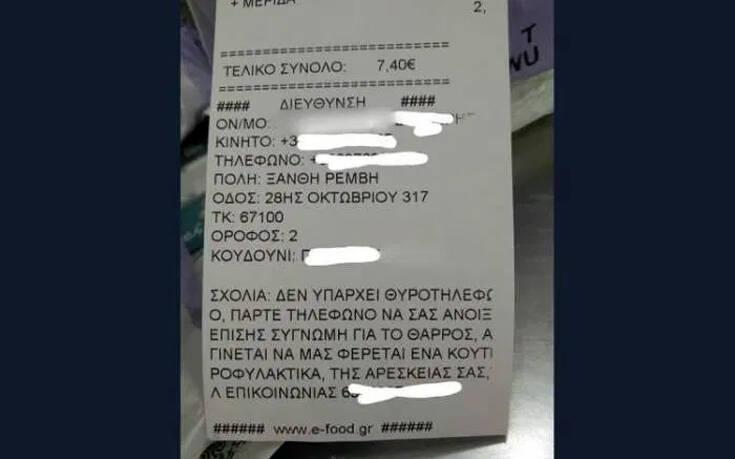 H παραγγελία σε ντελιβερά για προφυλακτικά στην Ξάνθη που έκανε θραύση στο διαδίκτυο
