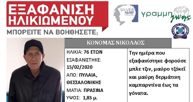 Εξαφάνιση 76χρονου από την Πυλαία Θεσσαλονίκης