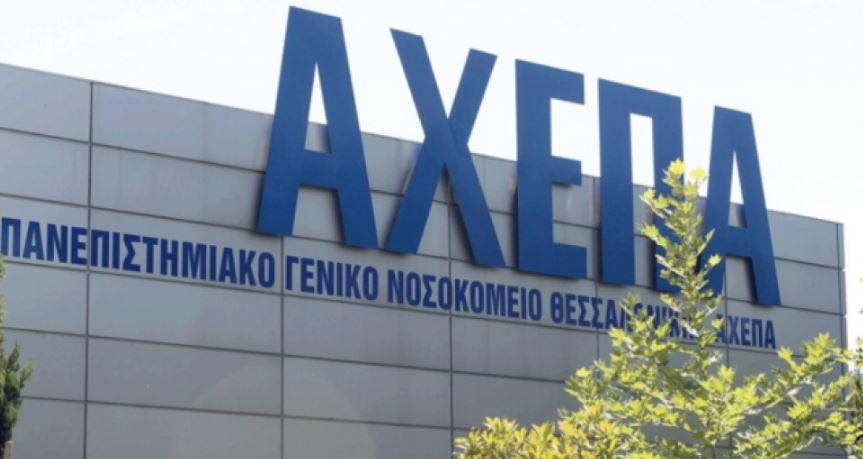 Θεσσαλονίκη: Λήξη συναγερμού για ύποπτο κρούσμα κορωνοϊού στο ΑΧΕΠΑ