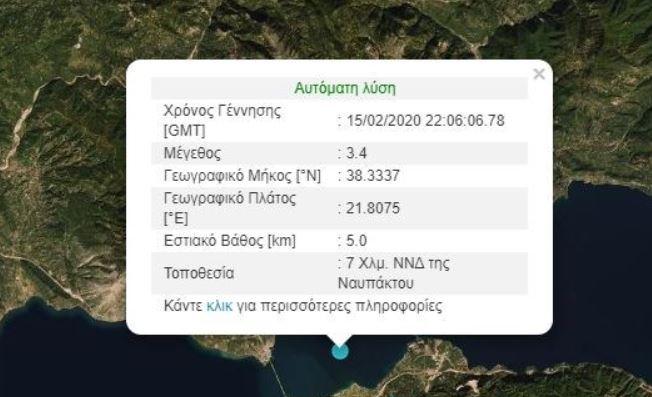 """Σεισμός κοντά στη Ναύπακτο """"ταρακούνησε"""" και την Πάτρα"""