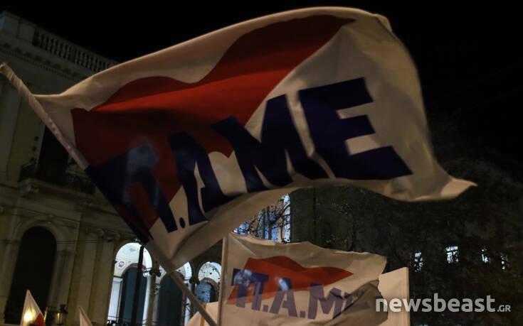 Μήνυμα κατά των κλειστών δομών περιλάμβανε το συλλαλητήριο του ΠΑΜΕ για το ασφαλιστικό