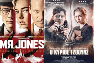 Mr. Jones – Ο κύριος Τζόουνς, Πρεμιέρα: Φεβρουάριος 2020 (trailer)
