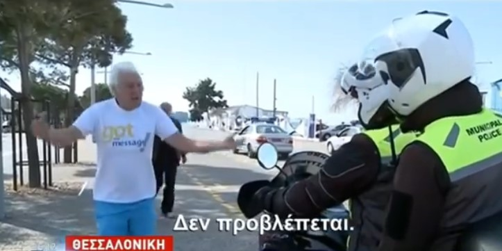 Θεσσαλονίκη: Παππούς τσαντίζεται με αστυνομικούς που τον είπαν να μείνει σπίτι του