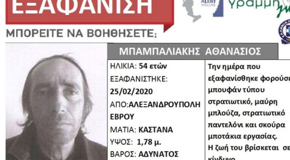 Εξαφάνιση 54χρονου από την Αλεξανδρούπολη Έβρου