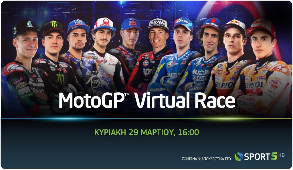 To πρώτο virtual race στην ιστορία του MotoGP ζωντανά & αποκλειστικά στην COSMOTE TV
