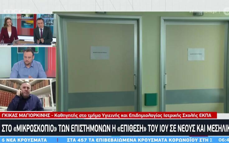 Γκίκας Μαγιορκίνης: Τα κρούσματα του κορονοϊού στην Ελλάδα δεν υπερβαίνουν τα 15.000