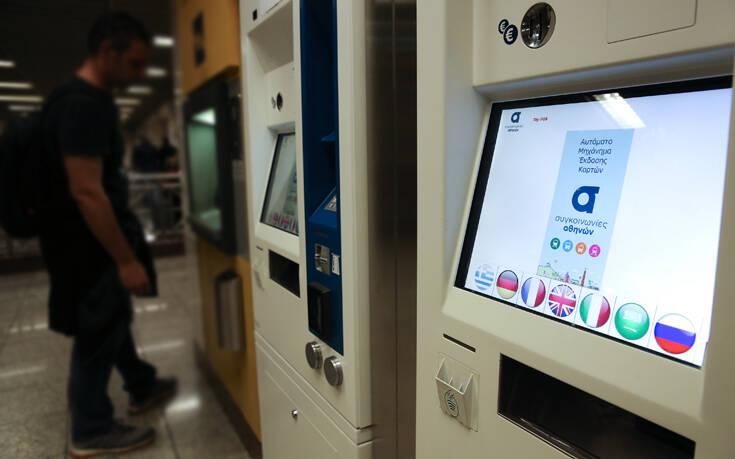 Βουλευτές του ΣΥΡΙΖΑ ζητούν την παύση των καρτών απεριορίστων διαδρομών του ΟΑΣΑ λόγω κορονοϊού