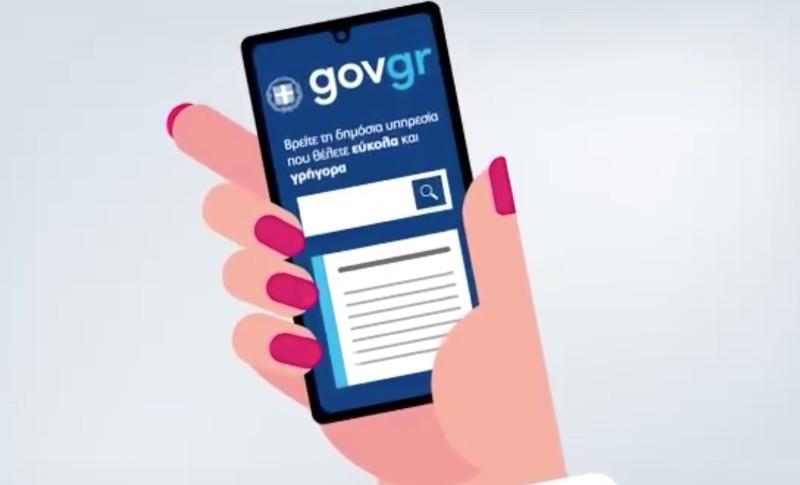 Gov.gr: Ξεκίνησε η δοκιμαστική λειτουργία της νέας πύλης του Δημοσίου