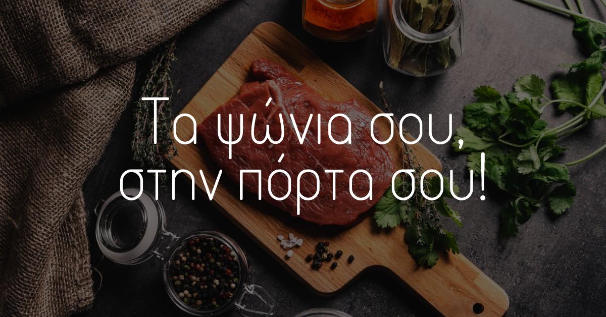 Smarket.gr – Τα ψώνια σου, στην πόρτα σου!