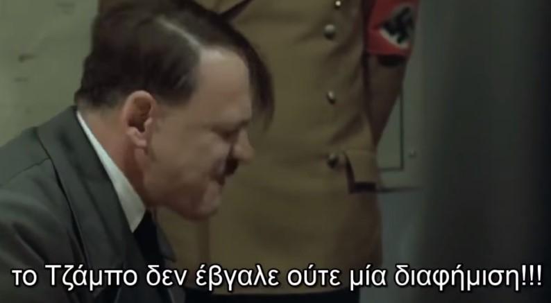 Ξεκαρδιστικό! Ο Χίτλερ εξοργίζεται με τους Έλληνες επειδή «μένουμε σπίτι»