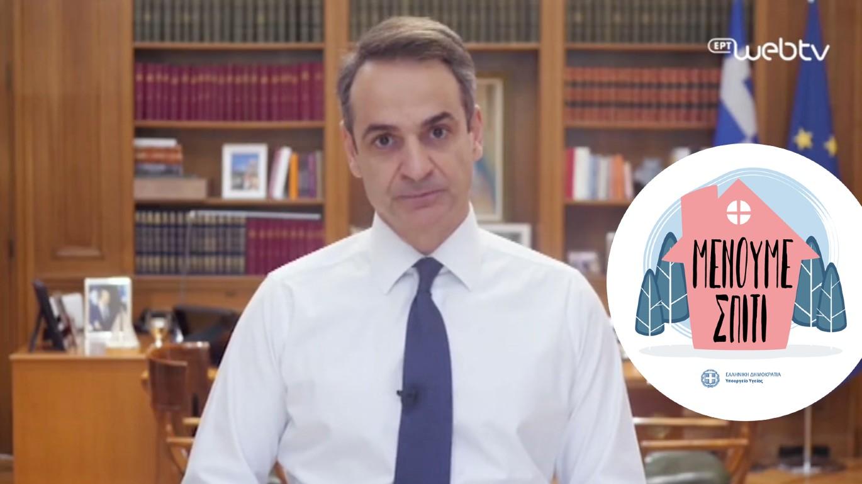 Κ. Μητσοτάκης: Ας μείνει η πόρτα όλων μας κλειστή στον κορωνοϊό