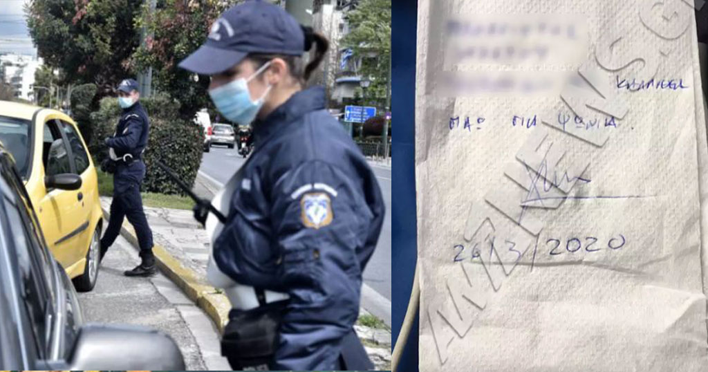 Απαγόρευση κυκλοφορίας: 60χρονος έγραψε βεβαίωση σε χαρτί υγείας!