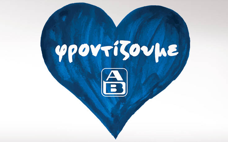 Στην ΑΒ Βασιλόπουλος, φροντίζουμε αυτούς που αγαπάμε