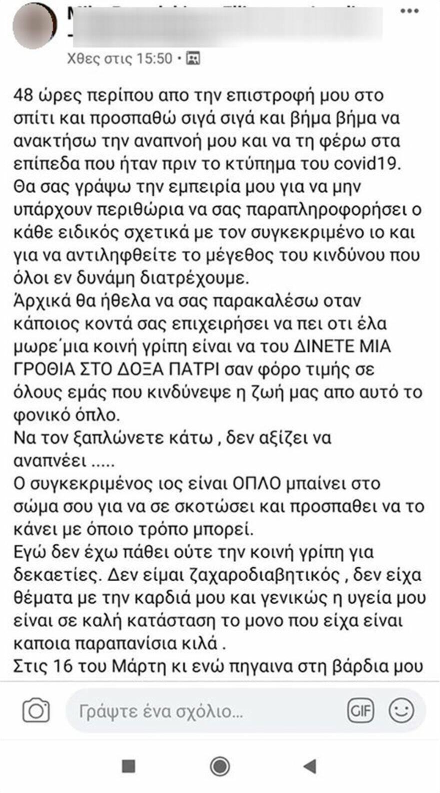 Κορονοϊός: Έλληνας περιγράφει την εφιαλτική νοσηλεία του στη Μεγάλη Βρετανία