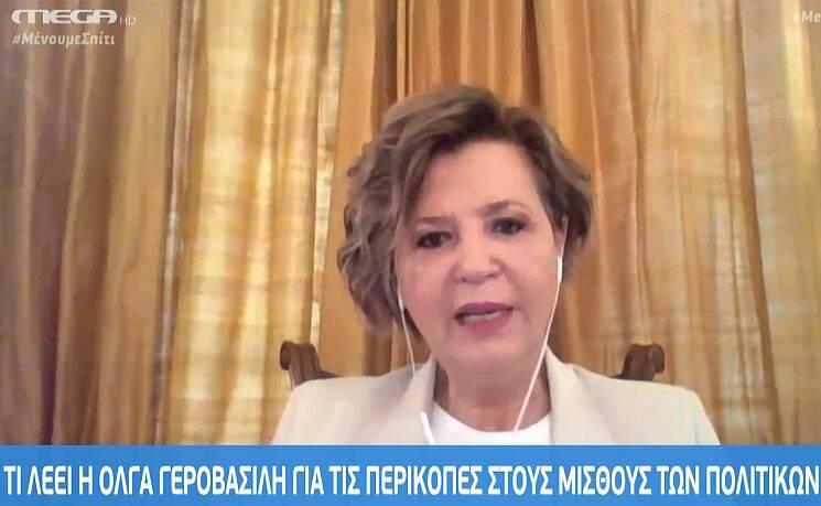 Γεροβασίλη: Ο ΣΥΡΙΖΑ δεν θα ακολουθήσει τις άκρως λαϊκίστικες και διχαστικές πρακτικές που ακολουθούσε η ΝΔ