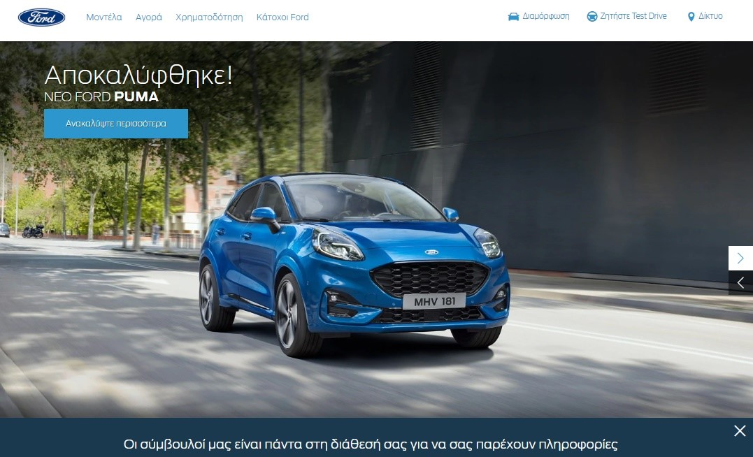 Λύσεις από τη Ford για την αγορά καινούργιου αυτοκινήτου