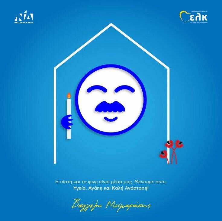 Βαγγέλης Μεϊμαράκης: Το μήνυμα της ιδιαίτερης κάρτας για το φετινό Πάσχα