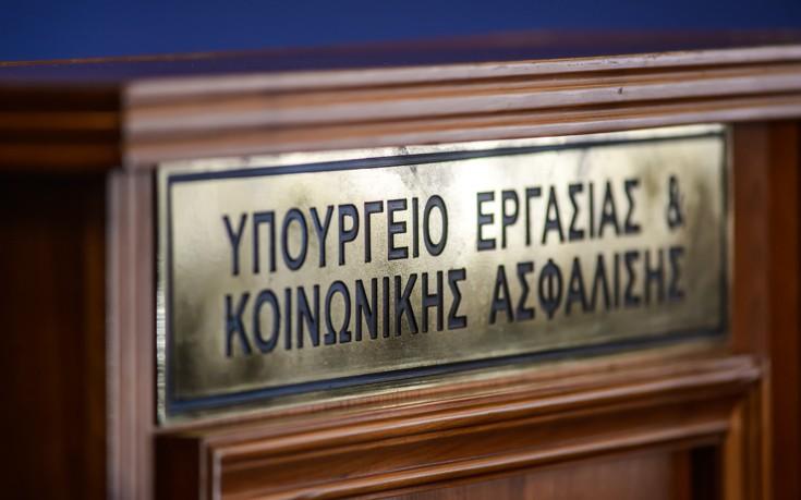 Υπουργείο Εργασίας: Απλοποιείται η διαδικασία απονομής της εφάπαξ παροχής