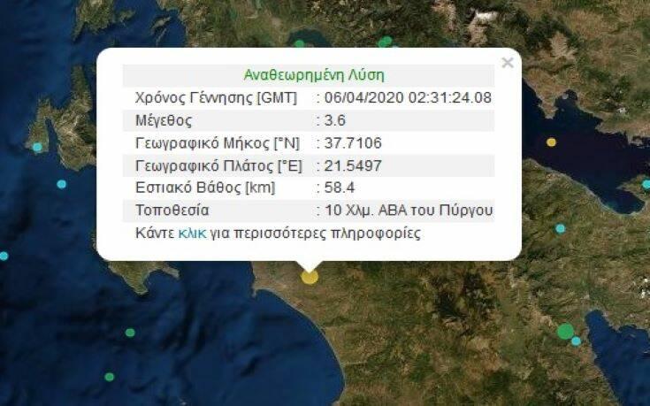 Σεισμός κοντά στον Πύργο