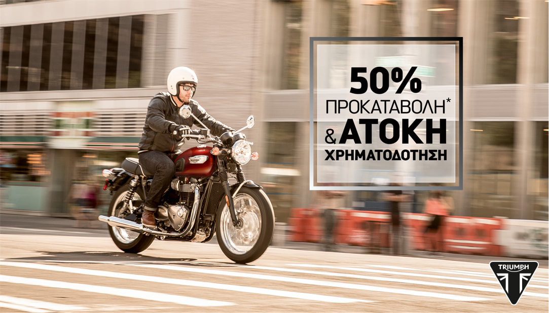 Triumph: Άτοκο χρηματοδοτικό για την μελλοντική σου μοτοσυκλέτα!